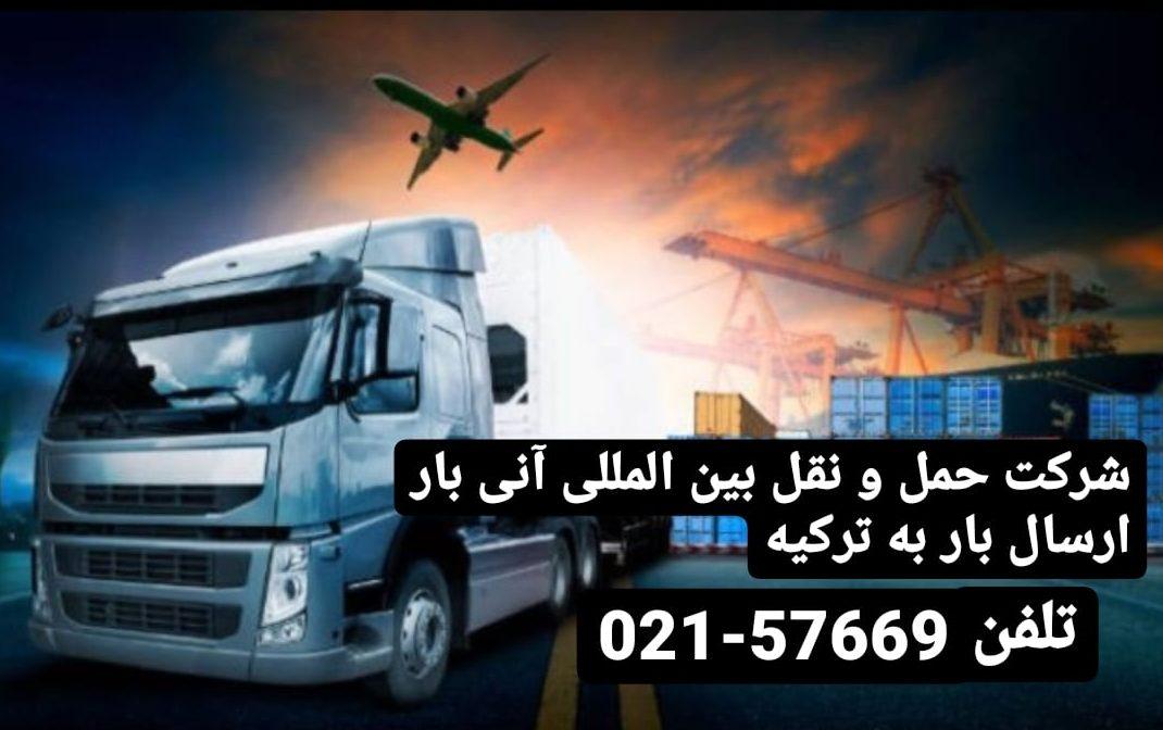 شرکت حمل و نقل ترکیه