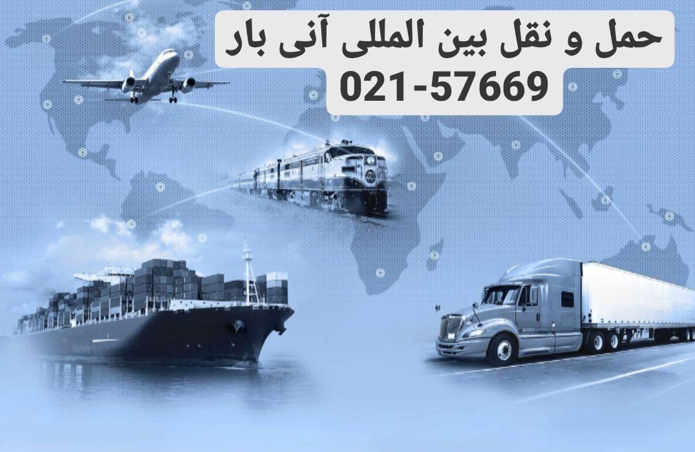 حمل و نقل هوایی بین المللی آنی بار
