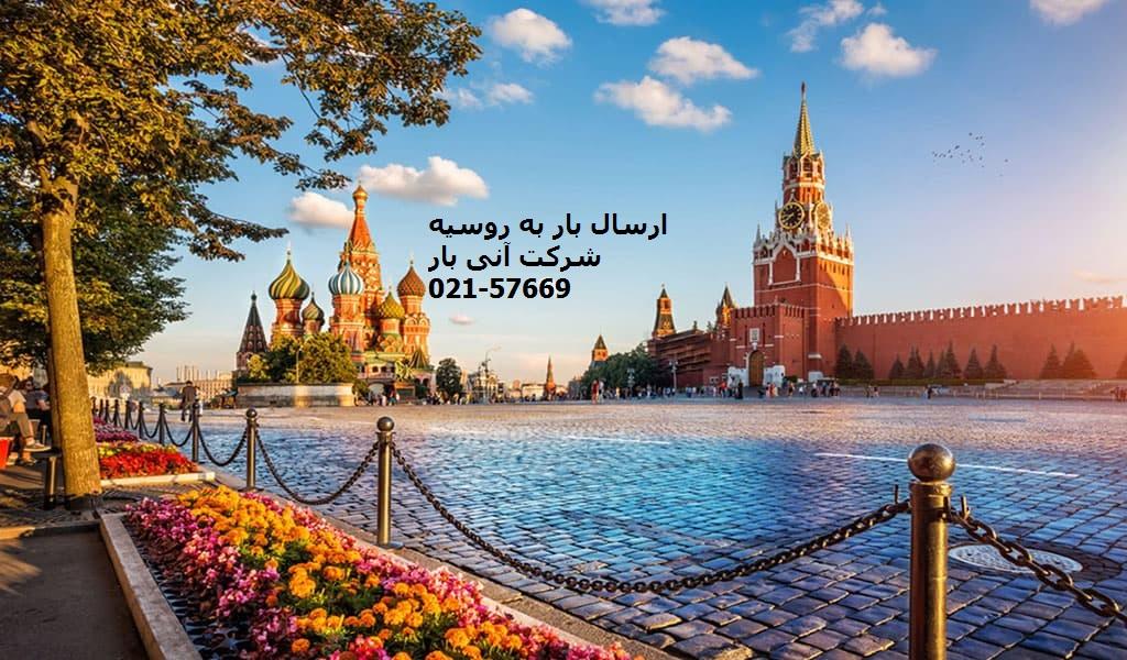 ارسال بار به روسیه